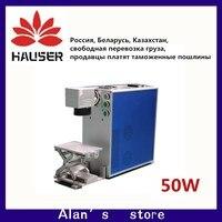 CNC лазерная маркировочная машина 50 Вт Сплит волоконно лазерная маркировочная машина из металла машина маркировки лазерная гравировка маши