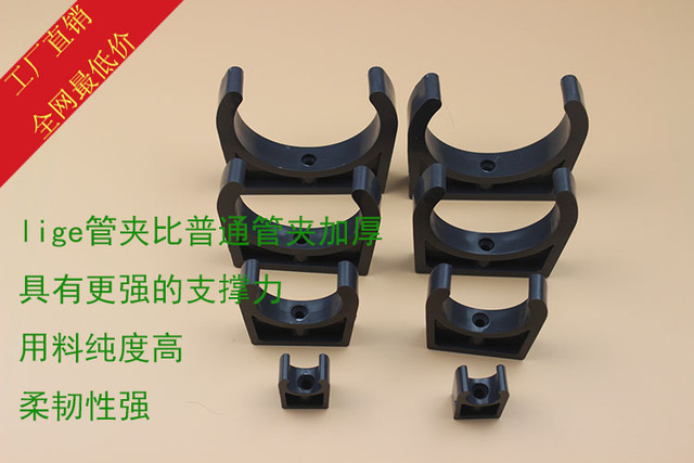 High end pvc pipe upvc clamps clamp u tube clip