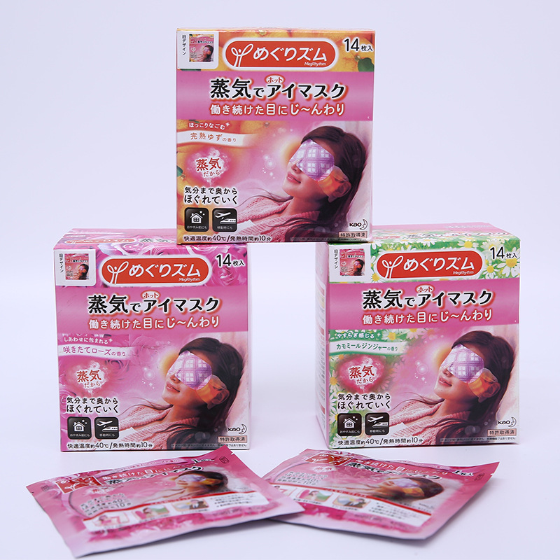 2018 hot sell The Original Japanese For Kao Steam Patch Eye Hot steam eye mask Sleep eye shade eye mask heat patch 14 pieces