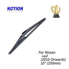 Щетка стеклоочистителя для nissan leaf (2010 года и новее) задний