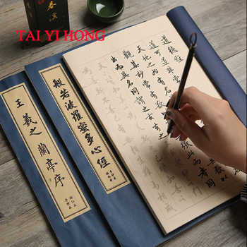 1 piece Traditional Chinese Calligraphy Copybook Rice Paper model of calligraphy for practice Note Book - DISCOUNT ITEM  25 OFF Education & Office Supplies