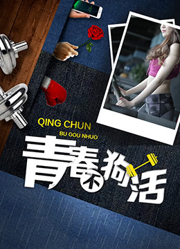 《青春不狗活》2018年中国大陆剧情电影在线观看
