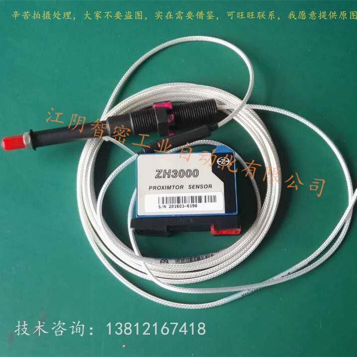 Eddy Current Shaft Displacement Swelling Difference Sensor ZH3000 (DWQZ) TM0180 Axial Vibration Reverse Load Negative Voltage