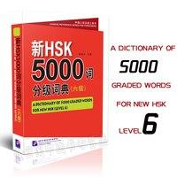 새로운 HSK 5000 등급 단어 사전 (레벨 6) 중국어 능력 테스트 레벨 6 어휘