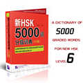 New HSK 5000 Graded Words Dictionary (Levels 6) Chinese Proficiency Test Level 6 Vocabulary