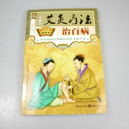 Moxibustion Books Moxibustion Therapy (small) Health Moxibustion Moxibustion Cured Diseases