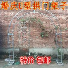 Galvanized iron wedding u-shaped arch flower gate frame props arc truss background cherry blossom