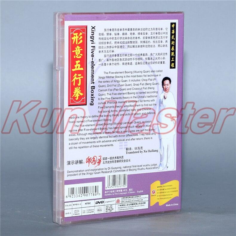 Xingyi Five-element Boxing Kung Fu Teaching Video English Subtitles 1 DVD
