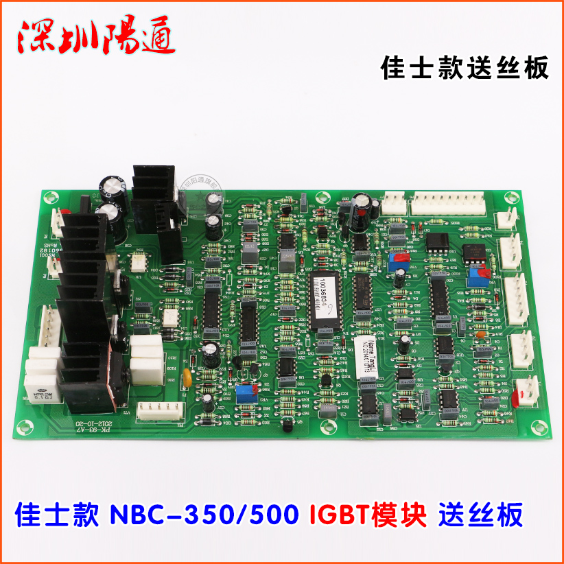 NBC500IGBT Module Gas Shielded Welding Machine, Feeding Plate, NBC350 Control Board, Motherboard Maintenance