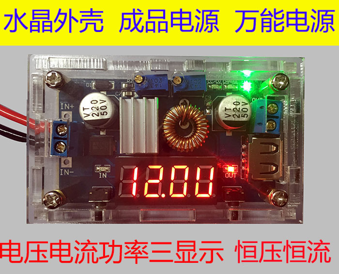 купить With Shell 5A Constant Voltage Constant Current Buck Module, Voltage, Current, Power Display, LED Drive Lithium Battery Charging недорого