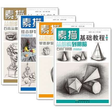 4 Book /set Basic Sketch Course Book Gypsum Geometry Single Combination Still Life Pencil Western Line Drawing Book