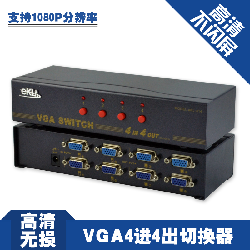 Vga switcher 4 4 se39splitscreen device 250m computer tv ek