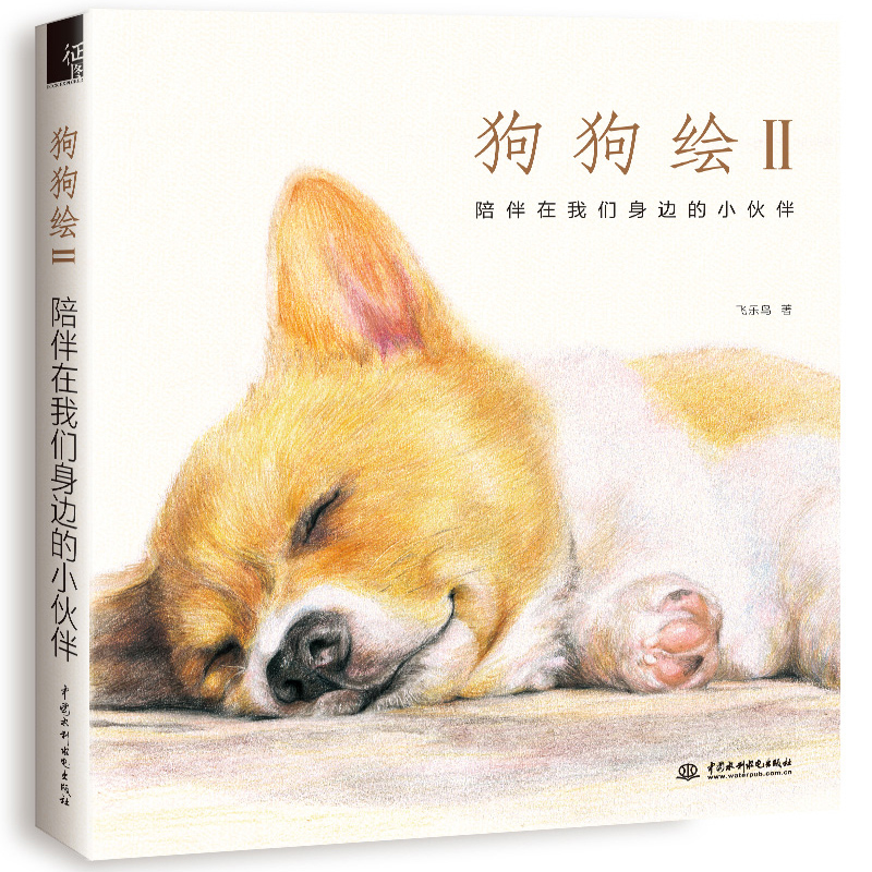 Dog Painting Techniques Art Pet Books Pet Painting Tutorial Chinese Color Pencil Drawing Book For Adults