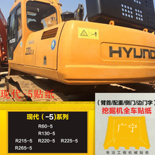 FOR  excavator R60/130/200/210/220/225/265/300-5 whole vehicle sticker digger parts
