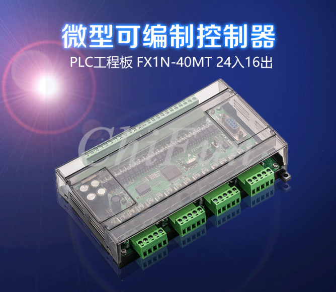 PLC industrial control board FX1N 40MT with shell RS485 MODBUS Communication DC24V 24 input 16 transistor