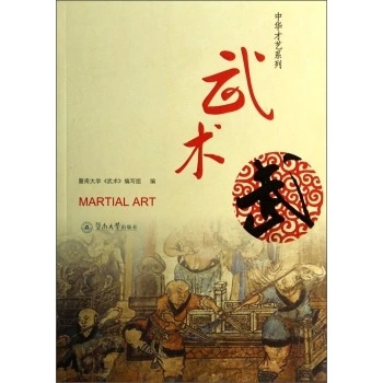China martial arts wushu Kung fu books (CD include) silver s kung fu panda holiday level 1 cd