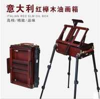ITALIAN RED ELM OIL BOX New four feet  easel Multi-function easel with oil painting box made by natural red Ju wood Art painting