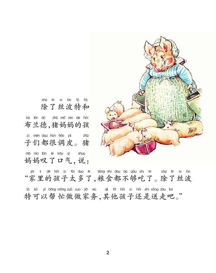 Сказка о пиглинг Bland китайский, пиньинь книга с картинками дети книга для чтения на ночь ранняя учебная книга