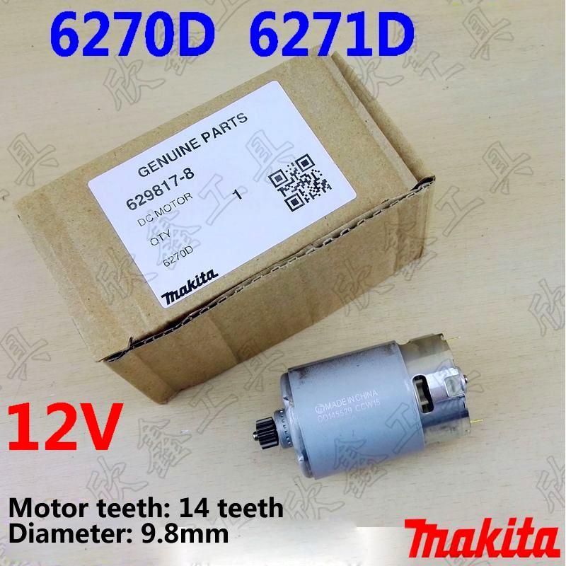 цена на Makita Original Accessories 6270DWE 6271D 12V 14 teeth Charging drill Motor Diameter: 9.8mm