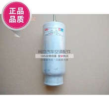 forChery wind and cloud 2 air conditioning dry bottle storage filter A13-8109010 genuine parts for the 13 models