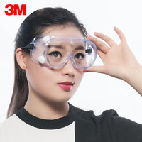 Комплект из 2 предметов, 3 м 1621 Пыли Защитные очки защитные рабочие очки устойчив к механическому воздействию противохимические защитные гл...
