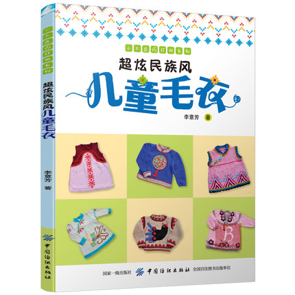 Super National Style Kids Chidren Baby Toddler Sweater Knitting Pattern Weave Book / Skills Of Knitting Sweaters For Beginners