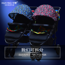 Twins baby stroller double folding child baby Double can split multiple births can sit flat folding