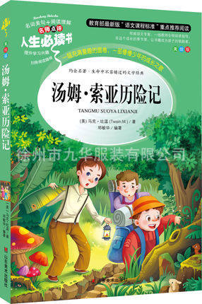 Wholesale genuine books the adventures of Tom Sawyer books children's books to read extracurricular books directly in life швейная машинка janome px23