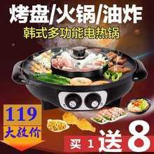 Корейская бытовая бездымного электрическая духовка гриль Многофункциональный интегрированный антипригарный горячий горшок кипения и противень для выпечки панда 1.6л