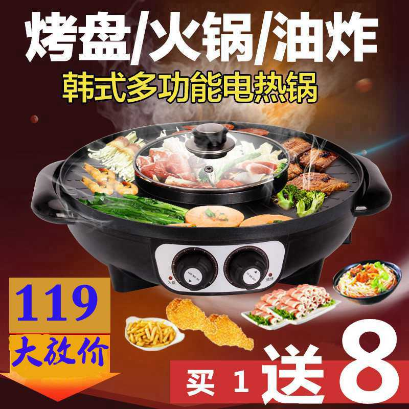 Korean haushaltswäsche desktop-rauchlose Elektro Ofen Grill multifunktionale integrierte nonstick Heißen topf kochen und backform panda 1.6L