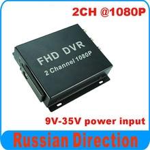 2CH 1080 P MINI mboile DVR soporte 2 unidades 1080 p AHD cámara de grabación al mismo tiempo