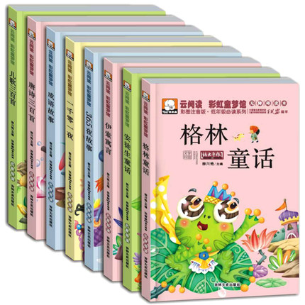 8pcs/set Chinese Stories Book With Pinyin For Kids And Chidren : Short Story,great Life Philosophy ,books For Chinese Learning