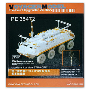 KNL HOBBY Voyager Model PE35472 BTR-60PU wheeled armored vehicles to guide the upgrading of the basic etching