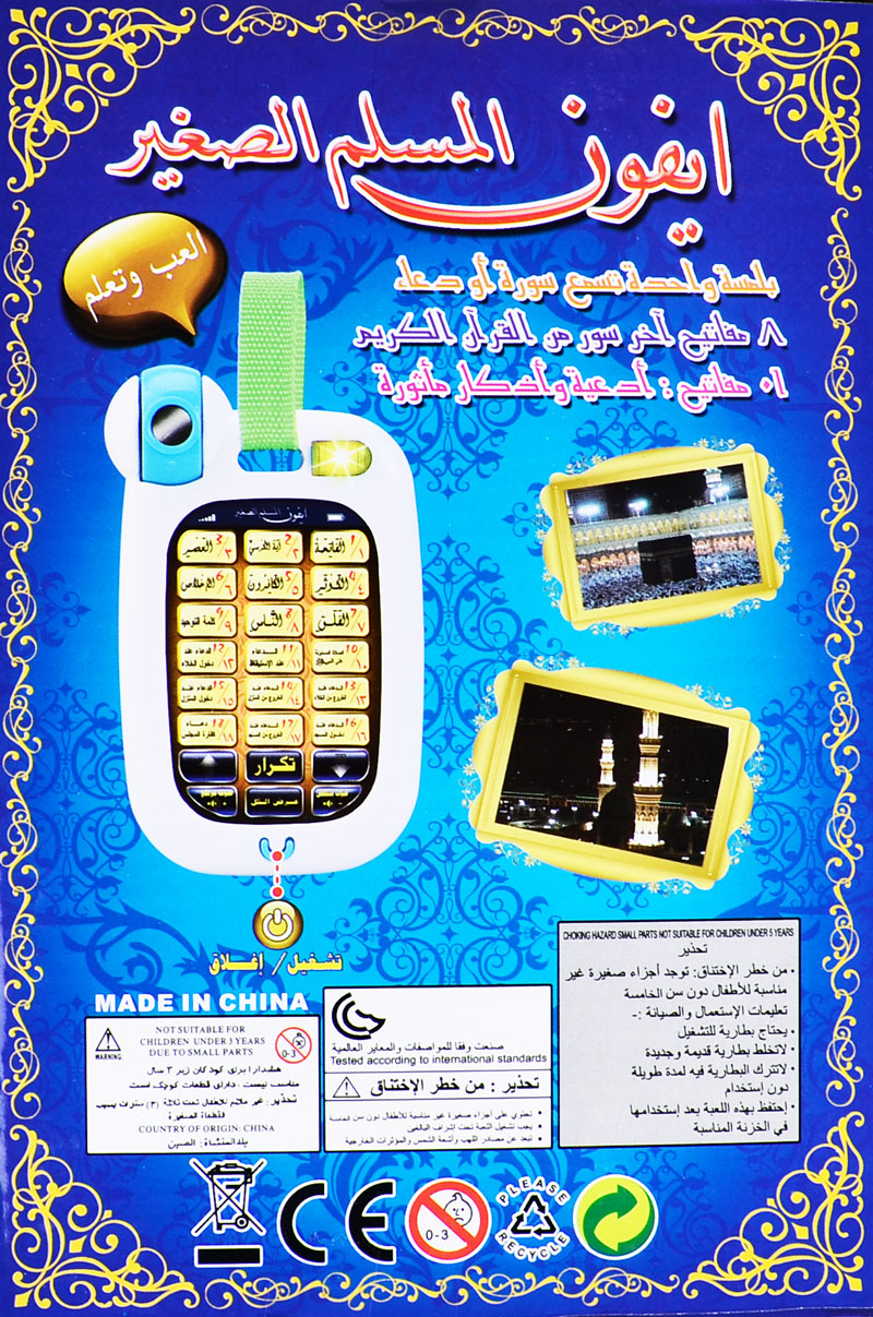 BOHS 18 Arabic Verses Holy Koran Mobile Phone Story Learn Quran Learning Machine ,Muslim Islamic Toys