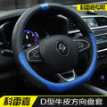 High-quality leather fashion personalized anti-slip wear-resistant D-type steering wheel cover for 2017 Renault KADJAR
