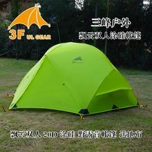 3F UL Gear 210T 2 person 4 season anti rain/wind aluminum rod hiking fishing beach mountaineering riding outdoor camping tent