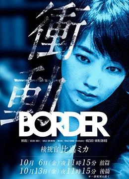 《BORDER冲动:检视官比嘉美香》2017年日本剧情,悬疑电影在线观看