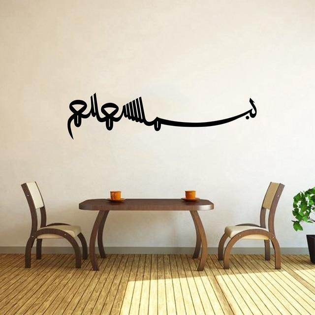 Islamitische Muurstickers Moslim Art Decor-Bismillah Muurtattoo Islamitische Moslim Arabisch Decoratie