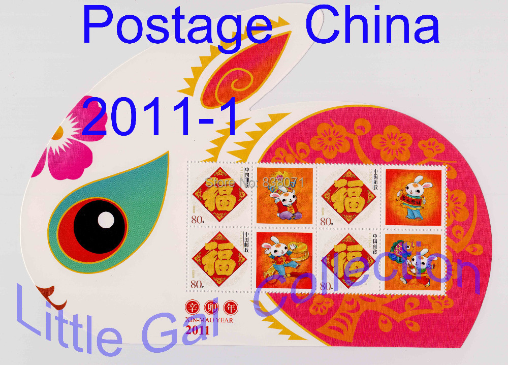 2011 the third round of 2011-1 , China Postage ,scrapbooking , special shape rabbit stamps, collecting with , mini sheet купить