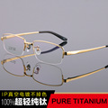 High-grade luxury Pure titanium Business HALF glasses frames Wide big face man Optical myopia reading Armacao de oculos tg6601