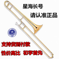 Xinghai musical instruments medianly submediant b trombone professional