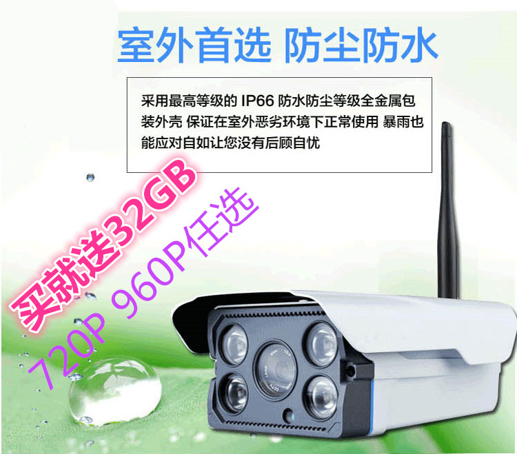WIFI wireless card infrared HD waterproof camera mobile remote machine monitoring an array of buildings wireless wifi
