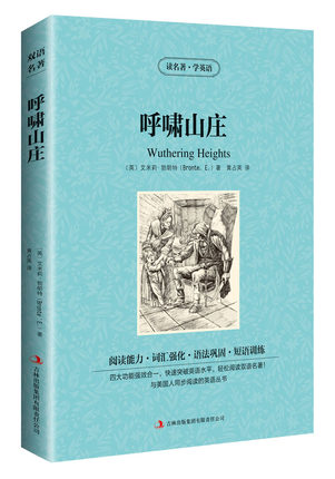Wuthering Heights Bilingual Chinese and English world famous novel fiction books (bilingual education books) 232 Page les miserables the classical literary masterpiece novels bilingual chinese and english famous fiction
