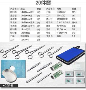 Image 4 - 8/12/15/20pcs/set 14cm Surgical suture tools, operation training instrument tool kit for Medical/science/Students