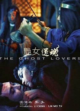 《艳女还魂》1974年香港,韩国剧情电影在线观看