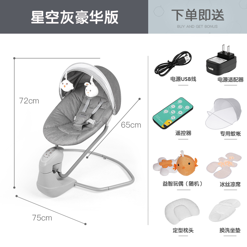 Artifact Baby Rocking Chair Comfort Chair Newborn Crib Recliner With Baby Sleep Bed Baby Electric Cradle