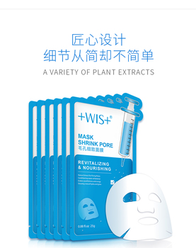 WIS Meticulous Pore Mask 24 pacs hyaluronic acid moisturizing cleaning and shrinking pores