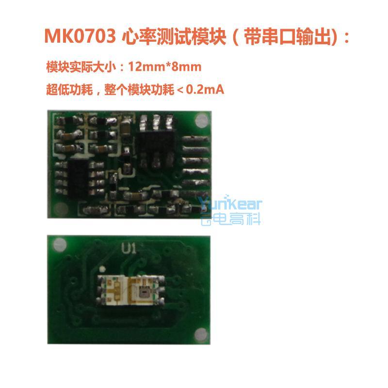 Intelligent Bracelet Heart rate monitoring module with serial port output pulse wave heart rate sensor module MK0703 цена