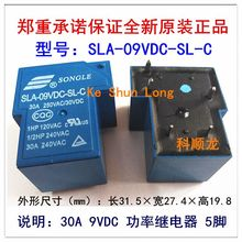 Free shipping lot(10pieces/lot)100%Original New SONGLE SLA 09VDC SL C SLA 9VDC SL C 5PINS 6PINS 30A250VAC/30VDC 9VDC Power Relay
