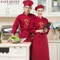 Chef uniform jacket chef coat costume chinese restaurant uniforms long sleeve dragon restaurant uniform NN0024
